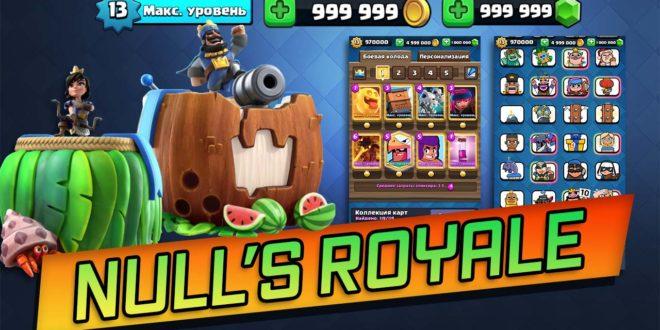 Null's Royale/ Нулс Рояль - приватный сервер Клеш Рояль