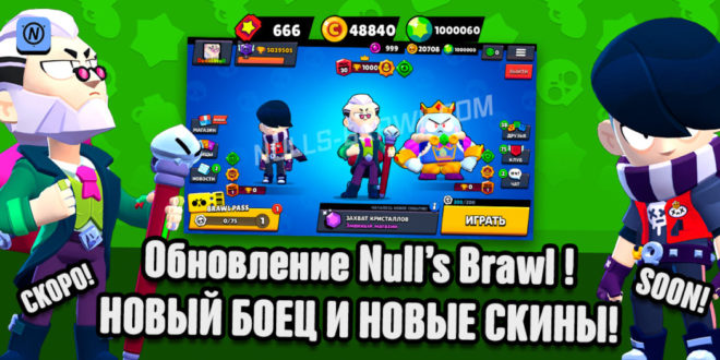 Null's Brawl 32.142 с Байроном и Эгдаром