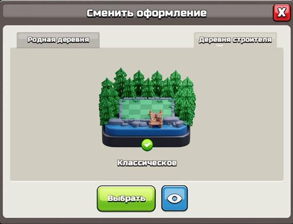 Оформление для деревни строителя