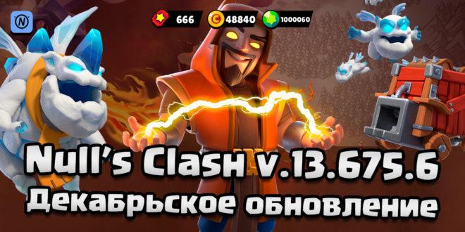 Скачать Null's Clash v.13.675.6 - зимнее обновление с Суперколдуном и Ледяной гончией